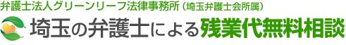 埼玉の弁護士による残業代請求無料相談